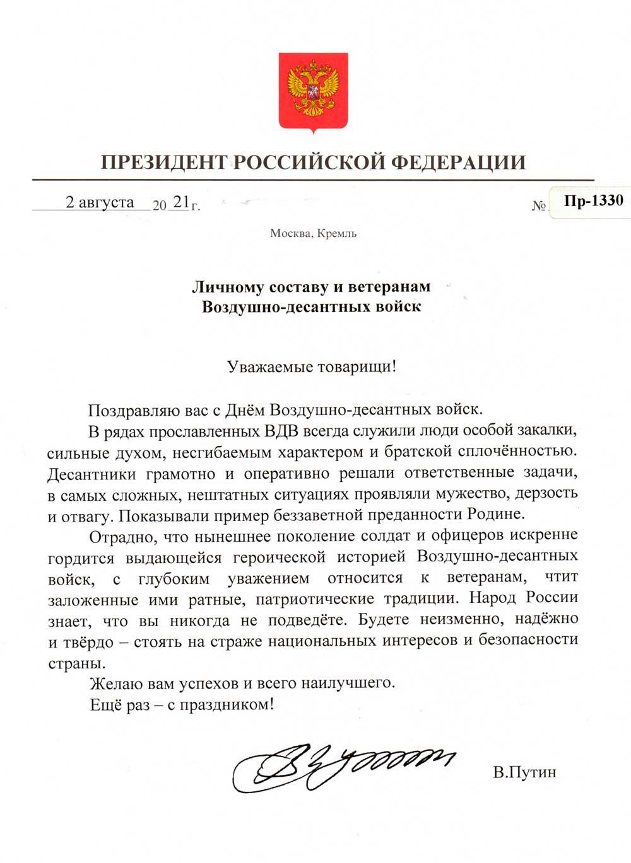 Поздравление Президента России с Днем ВДВ!