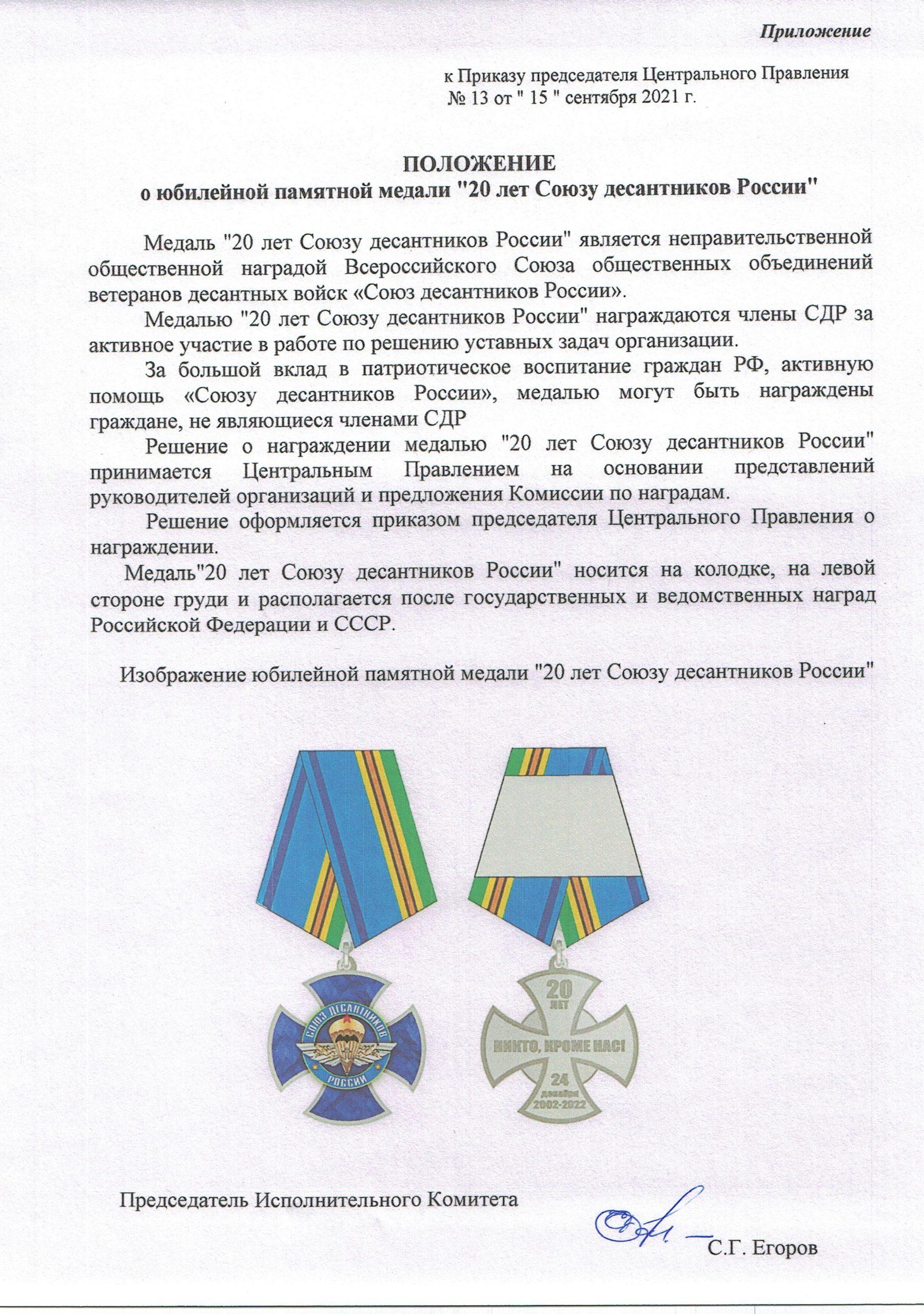 Приказ об учреждении юбилейной медали