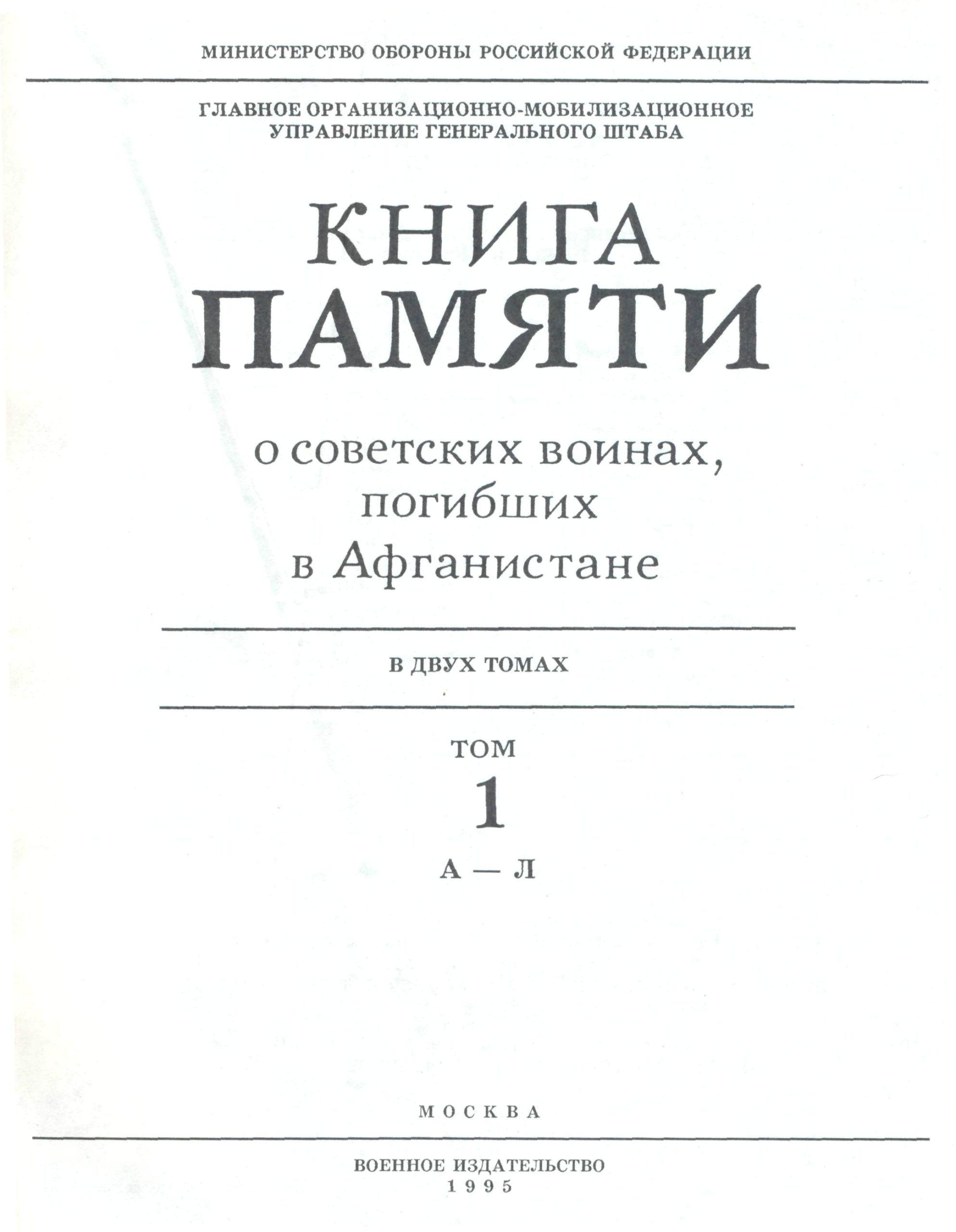 Книга Памяти (Том 1)