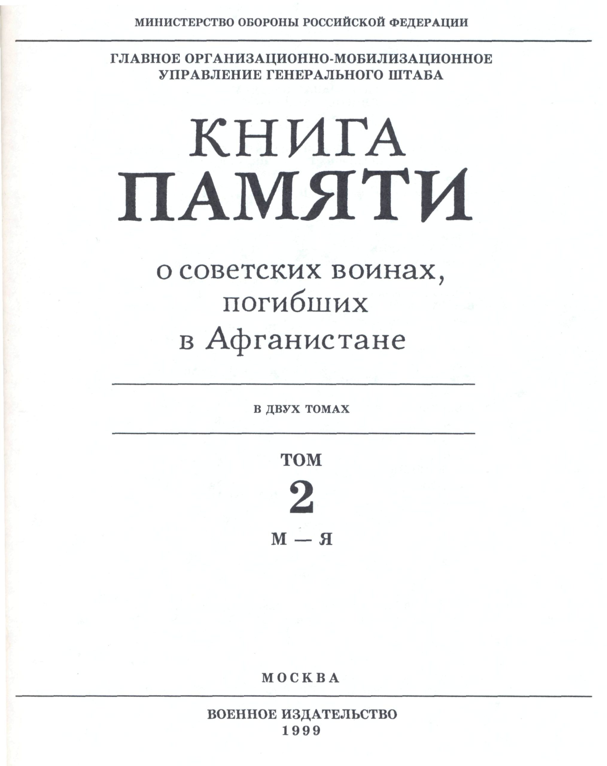 Книга Памяти (Том 2)