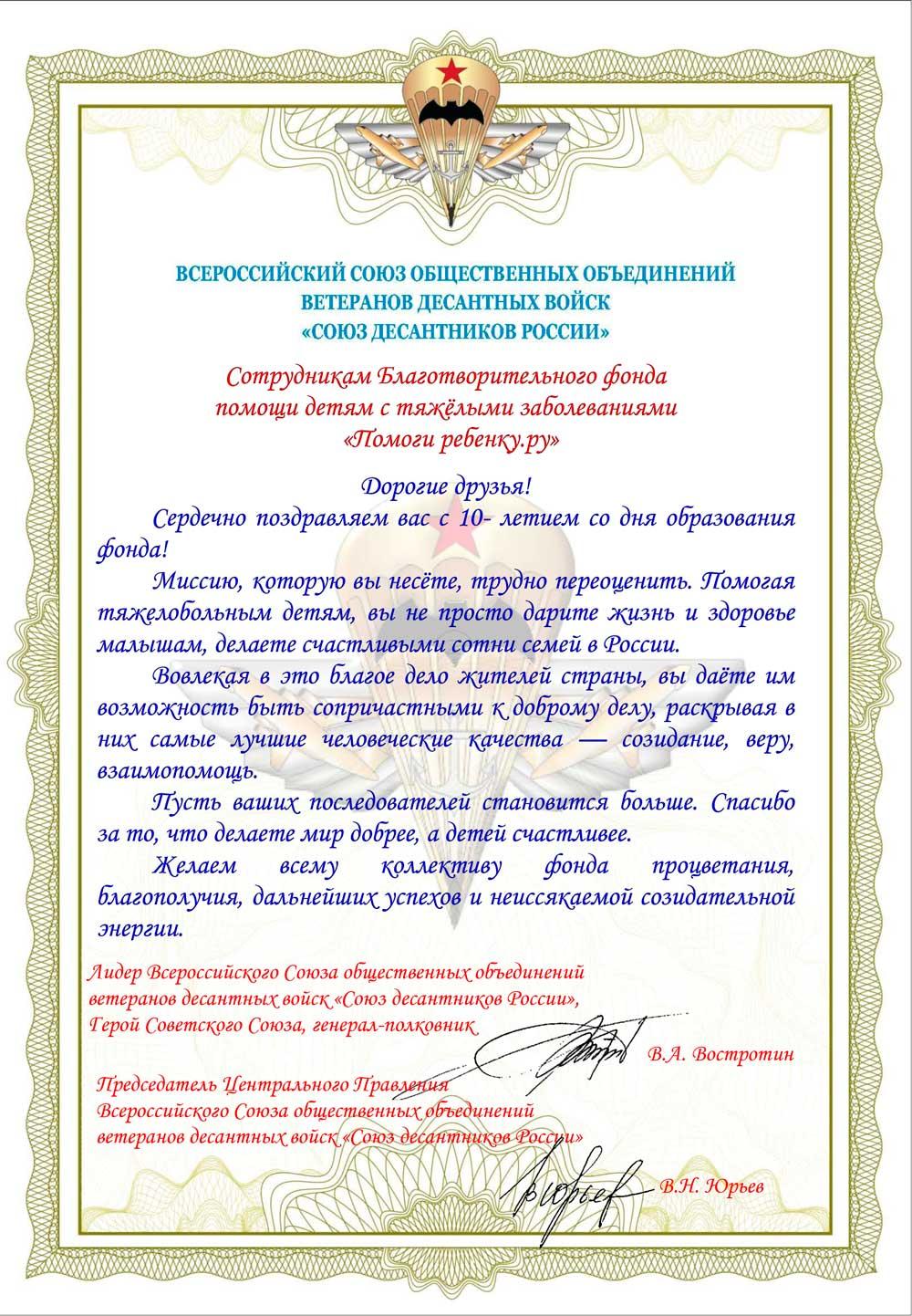 Благотворительному Фонду «ПОМОГИ РЕБЕНКУ.РУ» 10 ЛЕТ!